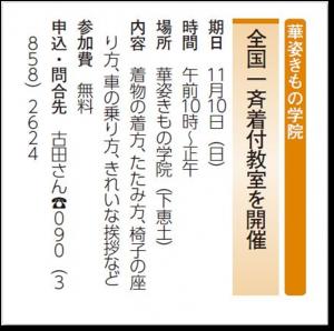 可児市広報2013.10.15-p15-3