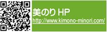 きもの処美のりHP のQRコード  http://www.kimono-minori.com/