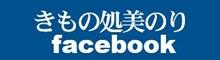 きもの処美のり facebook