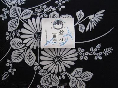 竺仙No.5