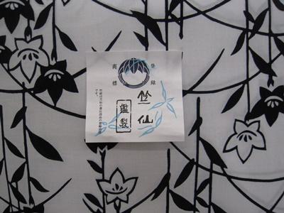 竺仙No.2