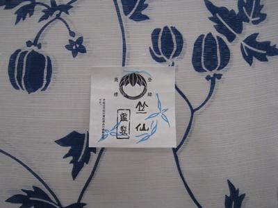 竺仙No.4