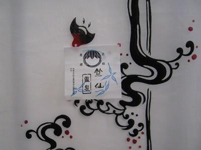 竺仙No.12