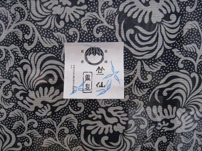 竺仙No.11