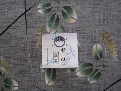 竺仙No.16