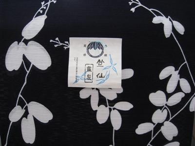 竺仙No.15