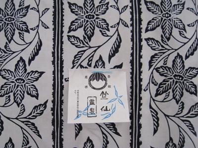 竺仙No.18