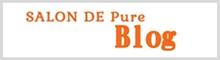 美容室SALON・DE・Pure スタッフのBlog
