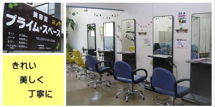 美容室プライムスペース